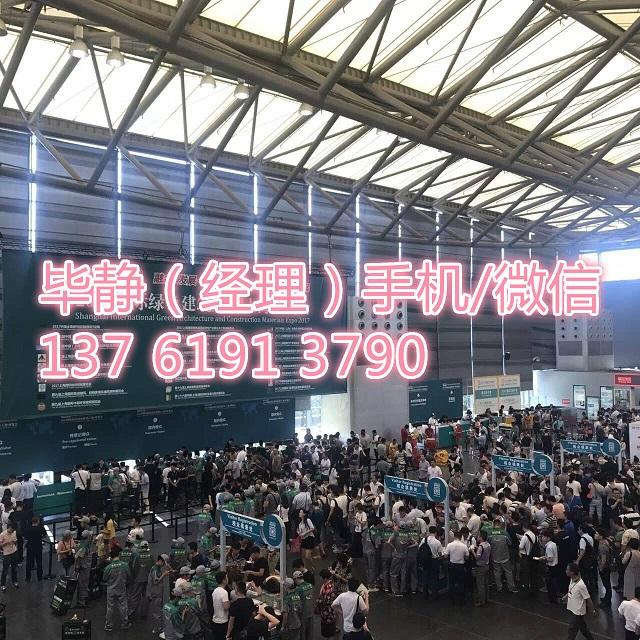 2020第三屆中國(上海)國際綠色木業博覽會