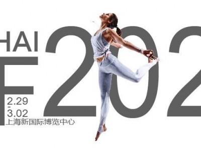 2020 IWF第七屆中國(上海)國際健身、康體休閑展覽會