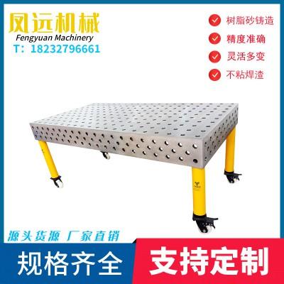 【鳳遠】3D多功能焊接平臺   三維柔性焊接工裝
