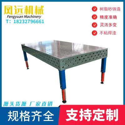 【鳳遠】二三維柔性焊接平臺  鑄鐵焊接平臺