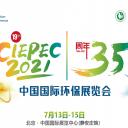 第十九屆中國國際環保展