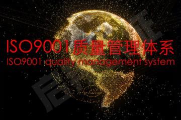重慶iso體系認證多少錢?收費主要參考要點