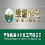 菏澤維德林化化工有限公司