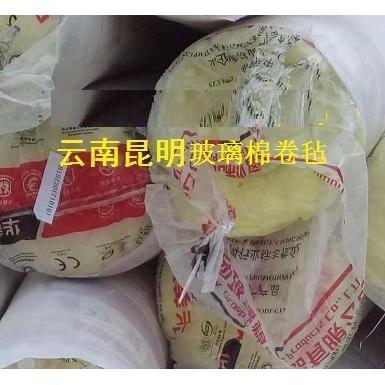 昆明保溫棉廠家 昆明吸音棉吸音棉 昆明玻璃纖維棉卷氈 板