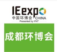 2022第四屆中國環博會成都展 成都環博會